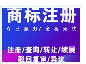 重庆商标代理公司简介
