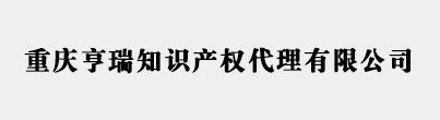 重庆商标代理_商标注册申请代办